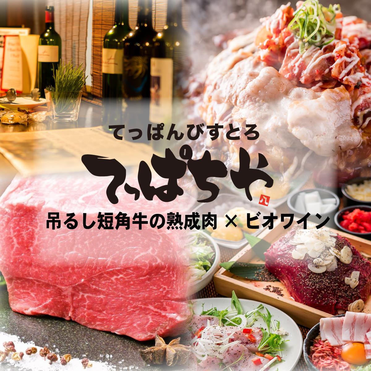 てっぱんびすとろ てっぱちや 新横浜店のイメージ写真