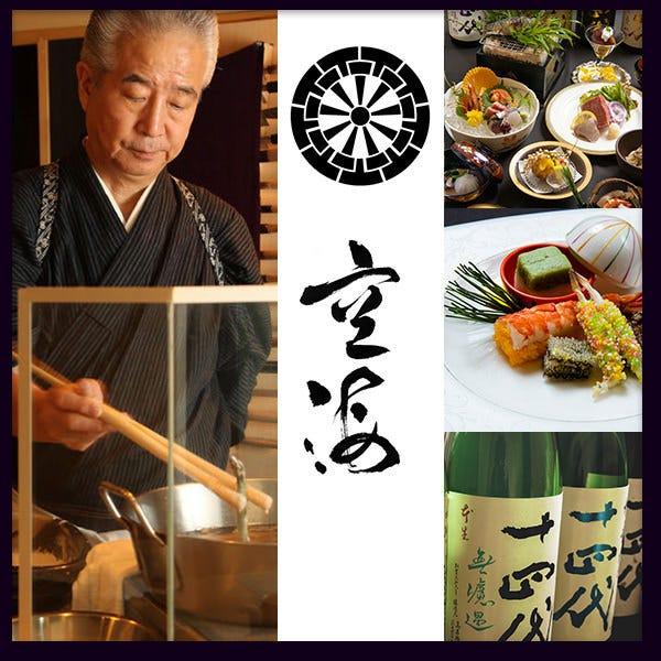 日本料理 空海 本店のイメージ写真