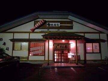杉寿司のイメージ写真