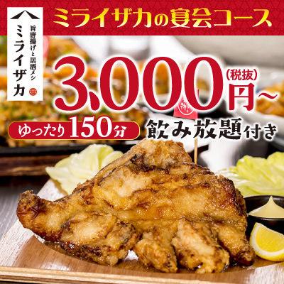旨唐揚げと居酒メシ ミライザカ 函館五稜郭店のイメージ写真
