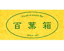 瀬戸/春日井/小牧/犬山_イタリア創作料理 百葉箱_写真2