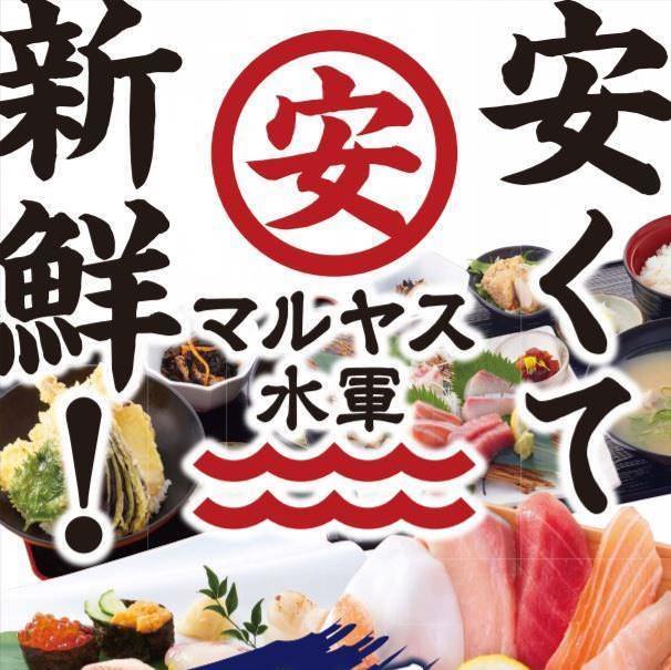 海鮮うまいもんや マルヤス水軍 東大阪中野店のイメージ写真