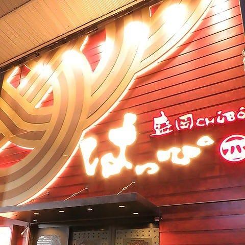 盛岡CHUBO はっぴ 大通店のイメージ写真