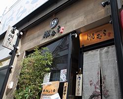 旬の生け簀とせいろ蒸し料理の東京和食 伽むらのイメージ写真