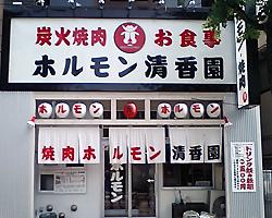 ホルモン清香園のイメージ写真