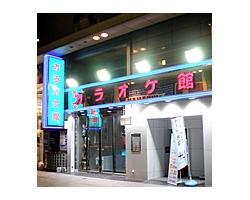 Karaoke Kan, Tenmonkan image