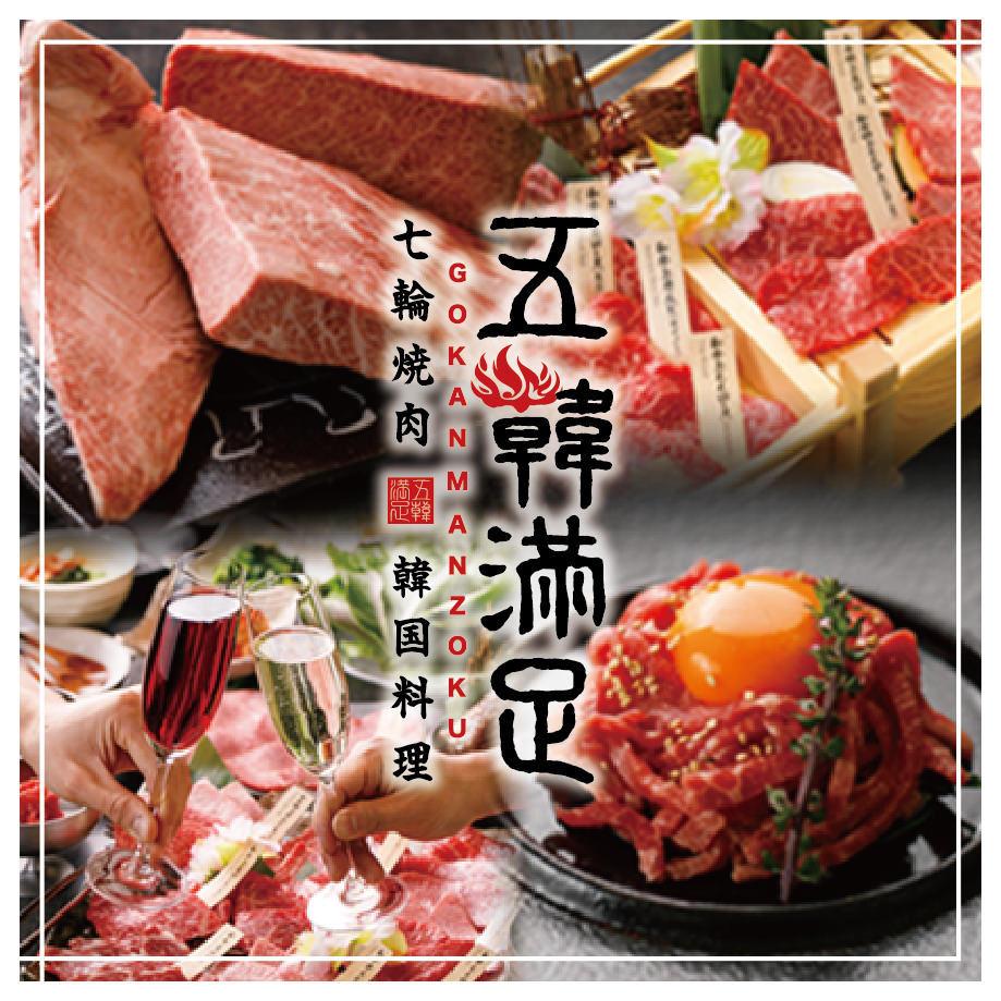五韓満足 田町店のイメージ写真