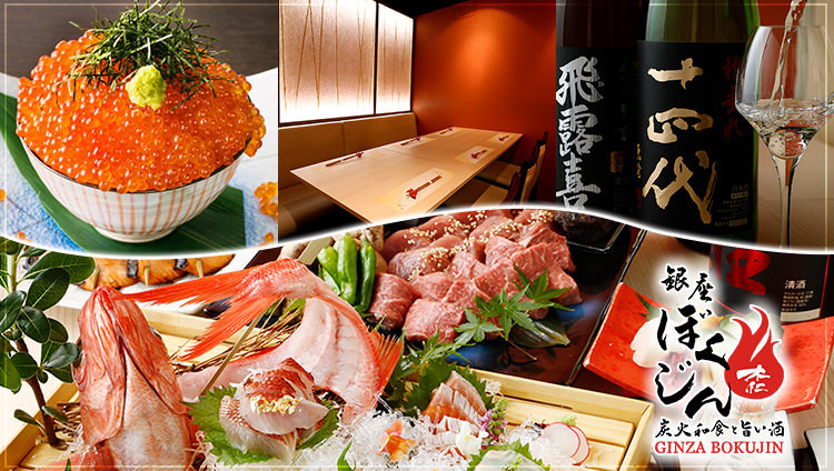 銀座ぼくじん 炭火和食と日本酒のイメージ写真