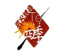 世田谷/二子玉川_To四季_写真2