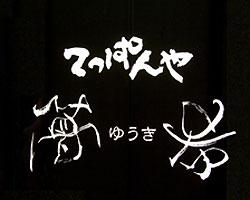 広島_てっぱんや夢希_写真2