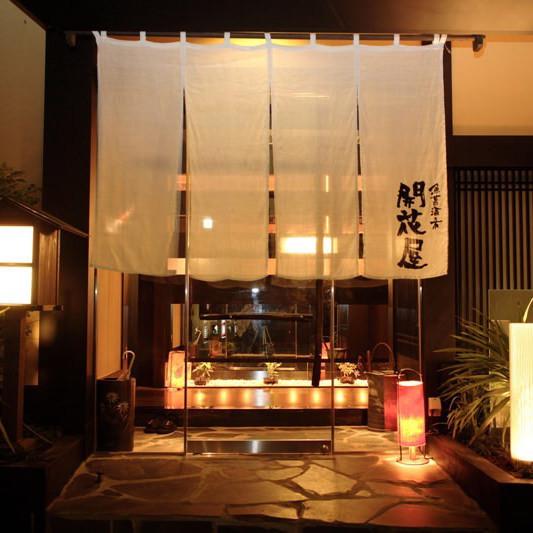 魚菜酒肴 開花屋のイメージ写真