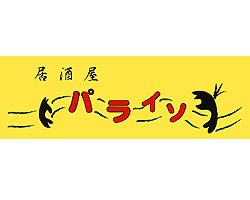 蒲田/大森/大井町_居酒屋 パライソ_写真2