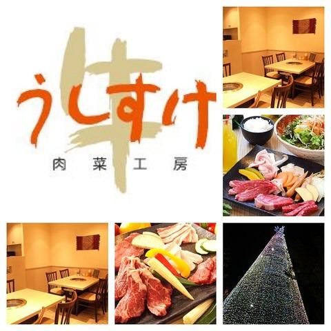 肉菜工房 うしすけ お台場デックス東京ビーチのイメージ写真