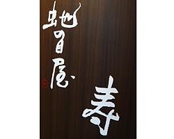 三条/四条/木屋町/先斗町_中京区 創作和食 蛇の目屋 寿_写真2