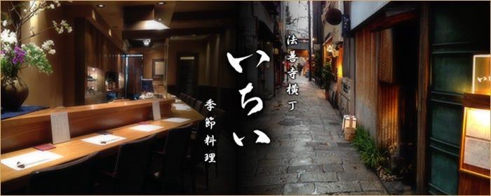 心斎橋/堀江/新町_季節料理 いちい_写真