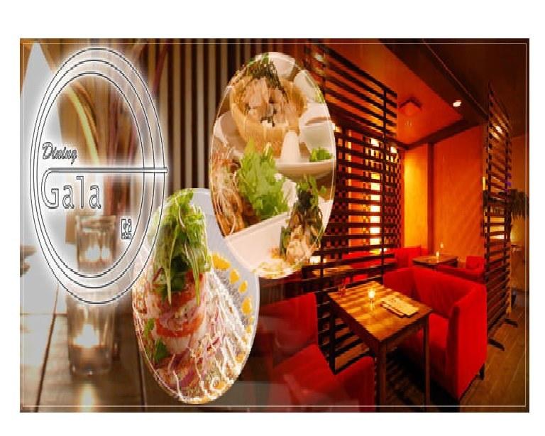 Dining Galaのイメージ写真