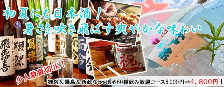 てしごとや ふくの鳥 飯田橋店のイメージ写真