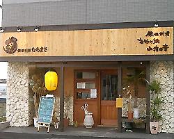 瀬戸/春日井/小牧/犬山_鉄板台所 むらまさ_写真1