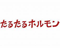 吉祥寺/三鷹_たるたるホルモン_写真2