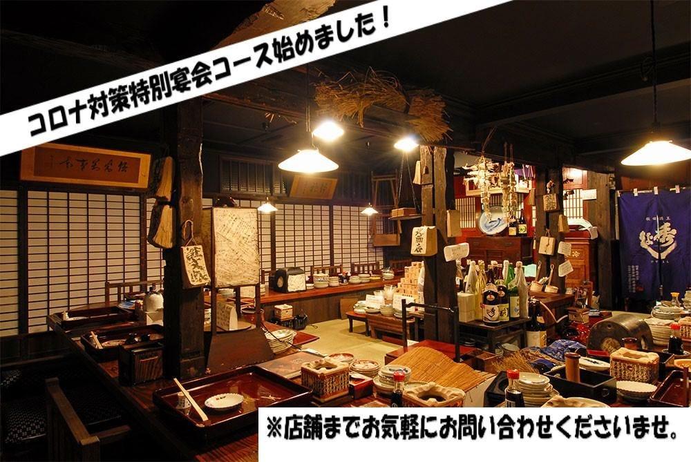 いろり家 秋田川反店のイメージ写真