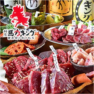 桜屋 馬力キングのイメージ写真