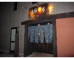 高崎酒場のイメージ写真