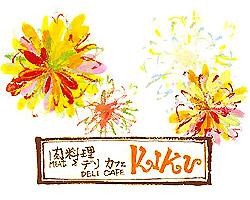 中野/高円寺/阿佐ヶ谷/荻窪_Meat&Deli Cafe KIKU_写真2