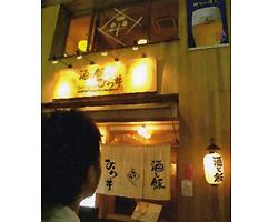 徳島市_酒と飯のひら井 徳島_写真
