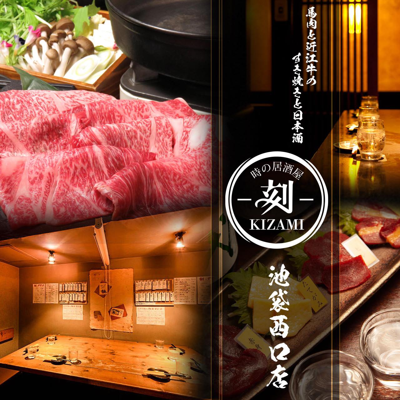 馬肉と近江牛すき焼きと日本酒 刻 Kizami 池袋西口店のイメージ写真