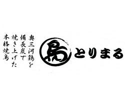 瀬戸/春日井/小牧/犬山_とりまる 勝川駅前店_写真2