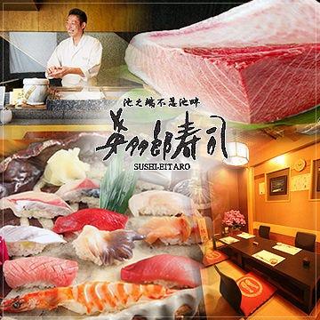 英多郎寿司のイメージ写真