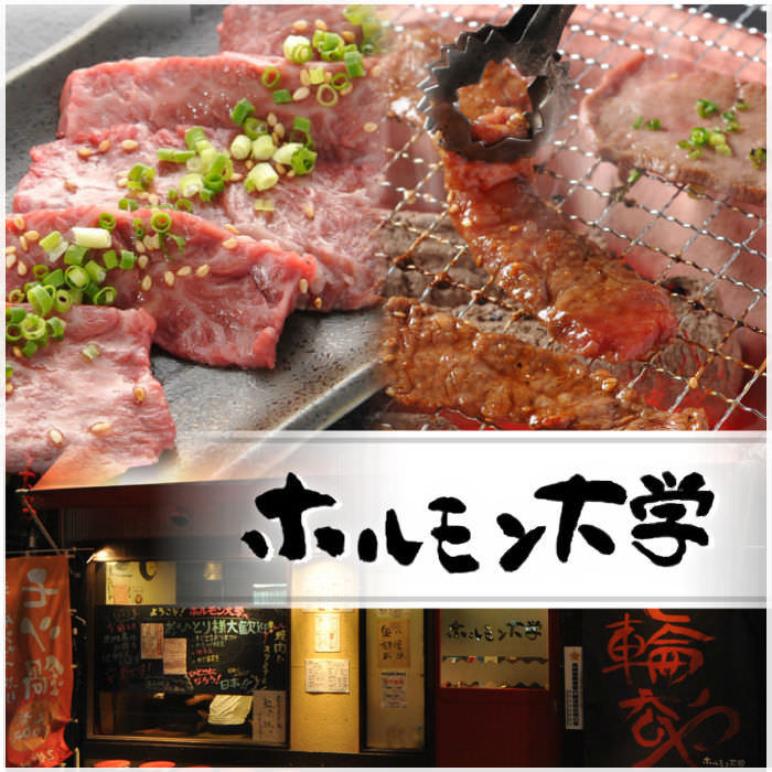 ホルモン大学 高崎店のイメージ写真