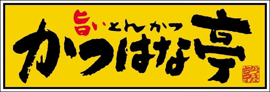 かつはな亭 伊勢崎今泉店のイメージ写真