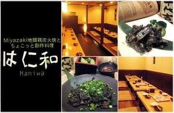Miyazaki地頭鶏炭火焼と  ちょこっと創作料理  はに和のイメージ写真