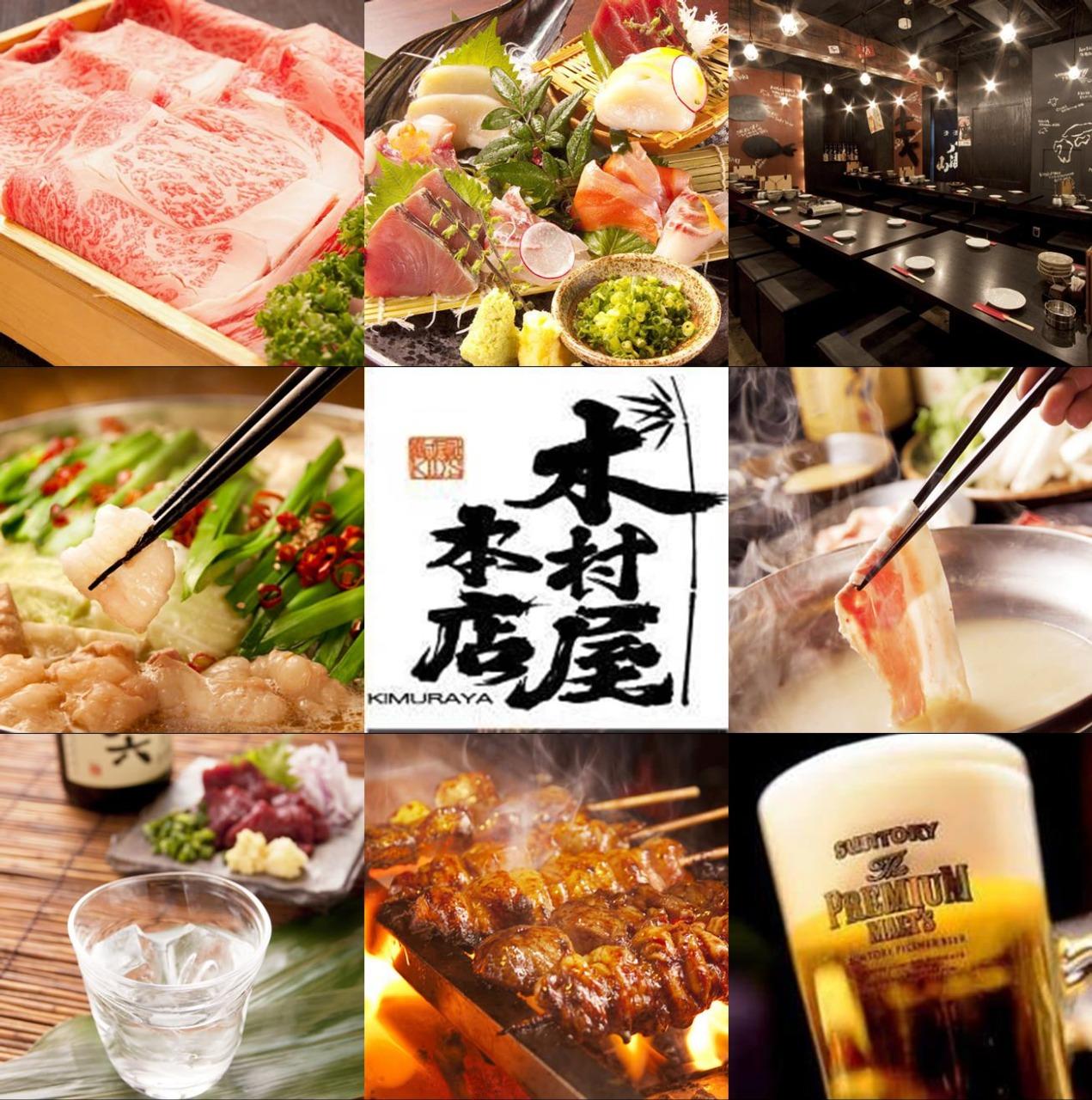 木村屋本店 田町芝浦口のイメージ写真
