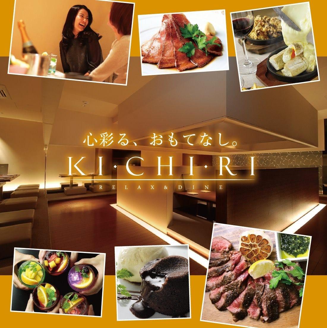 KICHIRI 大和八木店のイメージ写真