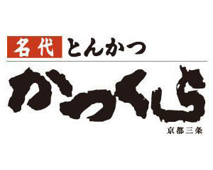 名代とんかつ かつくら キュービックプラザ新横浜店のイメージ写真