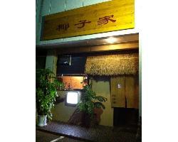 椰子家のイメージ写真