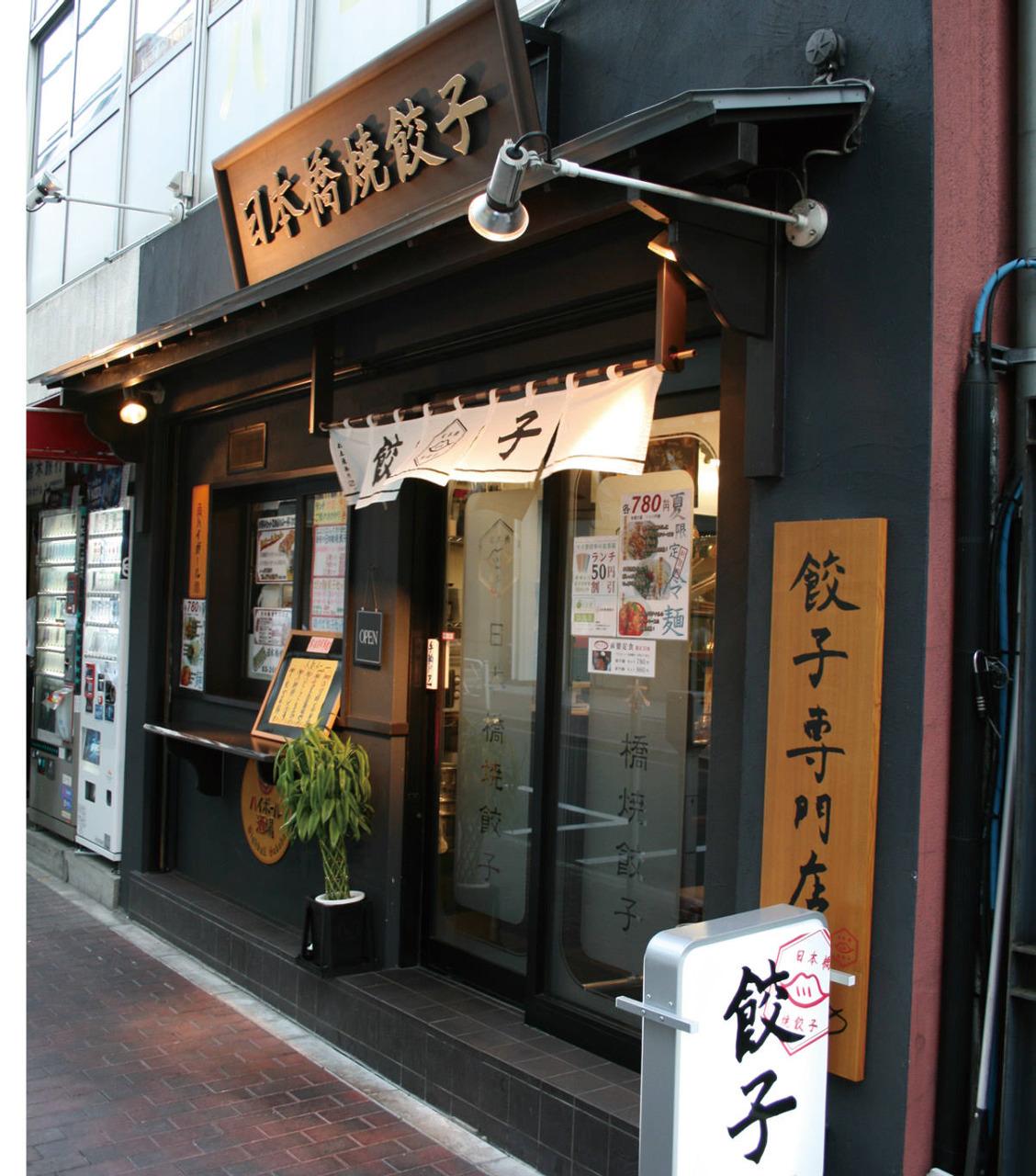 日本橋焼餃子 本店のイメージ写真