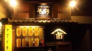 ハイボール酒場 ヤマイチのイメージ写真