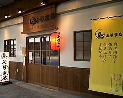 とりまる 春日井店のイメージ写真
