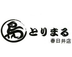 瀬戸/春日井/小牧/犬山_とりまる 春日井店_写真2