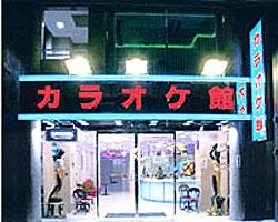 カラオケ館 大通店のイメージ写真