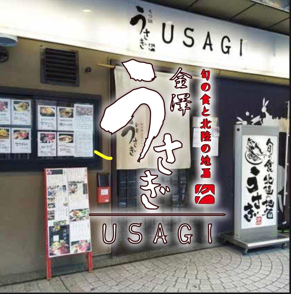 金澤うさぎ 片町店のイメージ写真