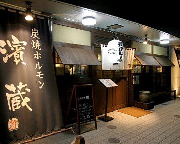 炭焼ホルモン 濱蔵 戸塚店のイメージ写真