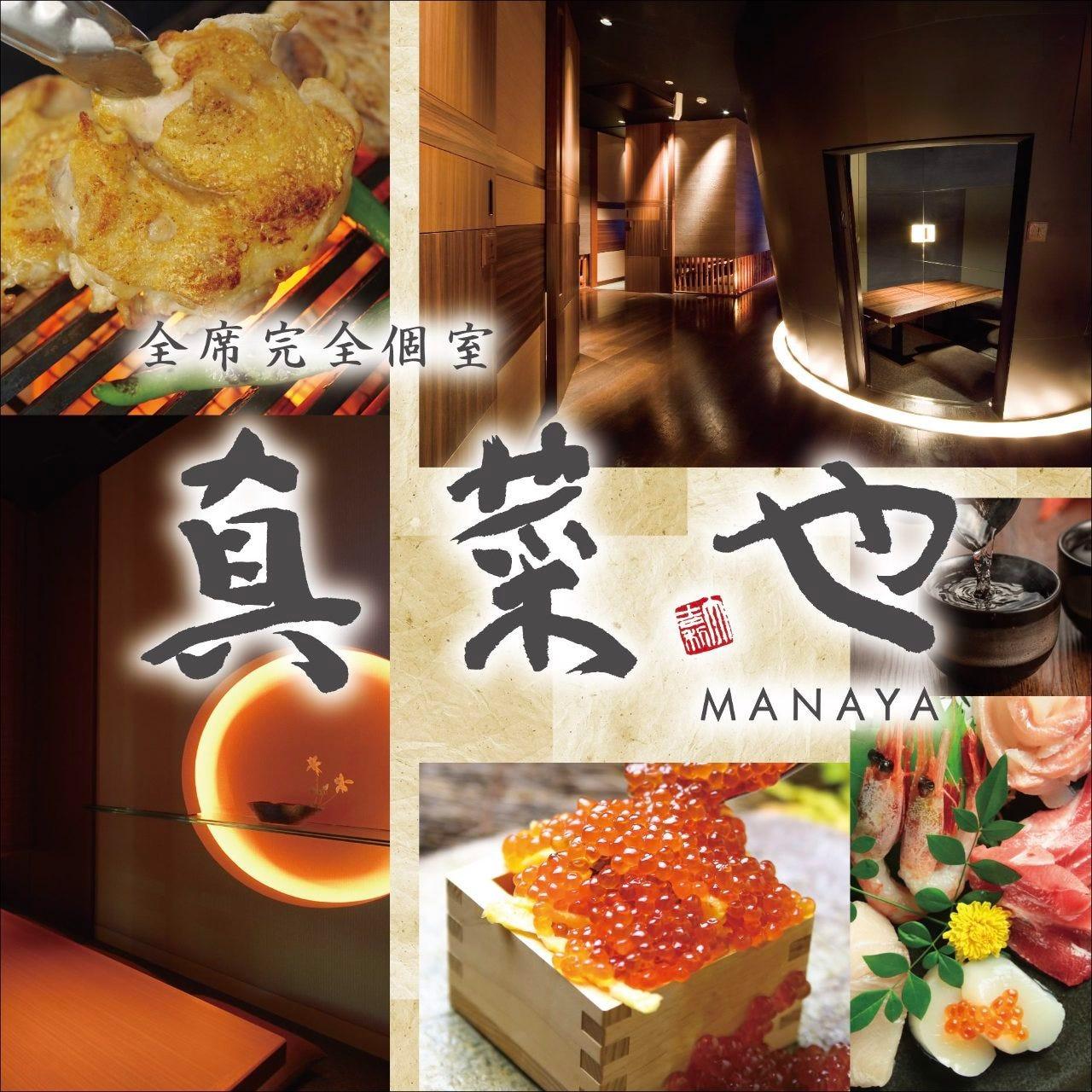 手しごと料理 真菜や 茶屋町店のイメージ写真
