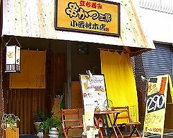 阿倍野/住吉/平野_小西材木店_写真2