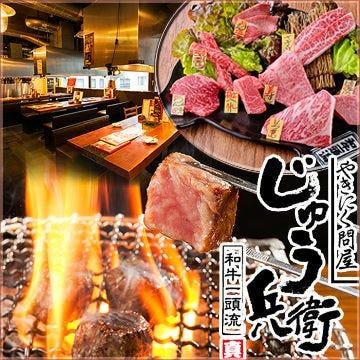 じゅう兵衛 五反田本店のイメージ写真