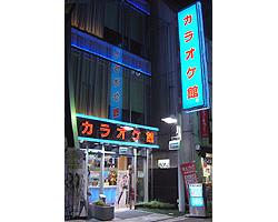 カラオケ館 小田急町田駅前店のイメージ写真