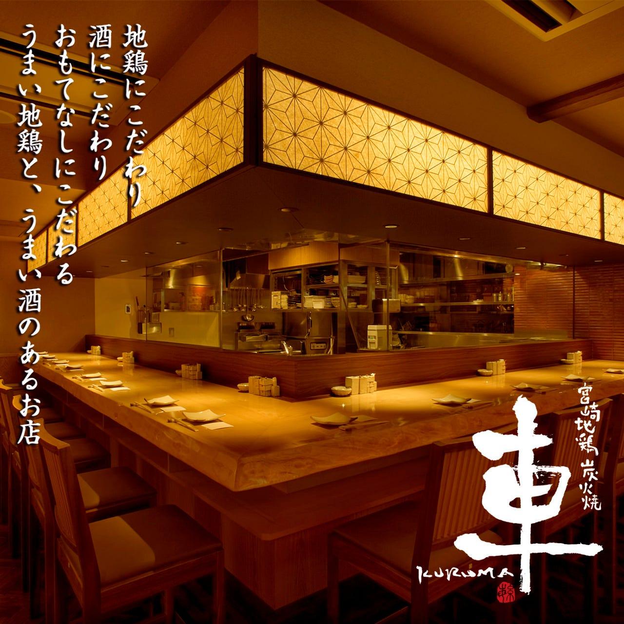 宮崎地鶏炭火焼 車 渋谷南口店のイメージ写真